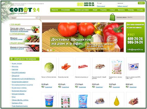 Создание дизайн интернет магазина